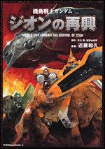 Kidou Senshi Gundam - Zeon no Saikou 1 Manga