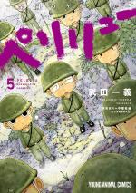 Peleliu 5 Manga