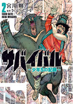 Survivant - L'histoire du jeune S 2 Manga