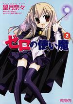 Zero no Tsukaima 2 Manga