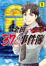 Kindaichi 37-sai no Jikenbo # 1