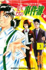 Kindaichi Shounen no Jikenbo Gaiden Hannin tachi no Jikenbo 3 Manga