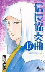 Nobunaga Concerto # 17
