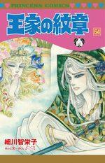 Ouke no Monshou 64 Manga