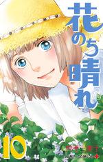 Hana nochi hare - Hana yori dango next season 10