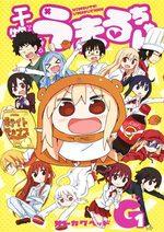 Himouto! Umaru-chan G 1 Manga