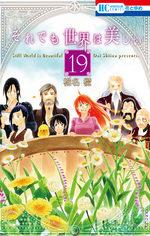 The World is still beautiful 19 Manga
