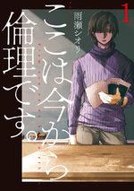 Koko wa Ima kara Rinri desu. 1 Manga