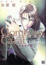 Gorgeous Carat 1 Manga
