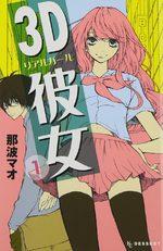 Real Girl 1 Manga