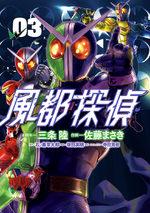 Kamen Rider W: Fuuto Tantei 3