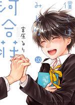 Bokura ha Minna Kawaisô # 10