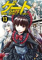 Gate - Au-delà de la porte 13