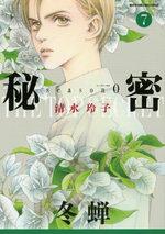 The Top Secret - Season 0 7 Manga