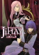 Jihai 2 Manga