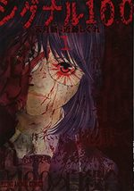 Signal 100 1 Manga