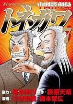Chuukan Kanriroku Tonegawa 7 Manga