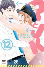 Love under Arrest 12