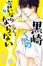Black Prince & White Prince 12 Manga