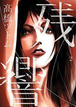 Détonations 2 Manga