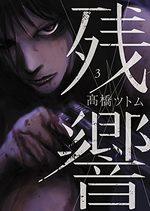 Détonations 3 Manga