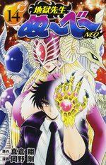 Jigoku Sensei Nube Neo # 14