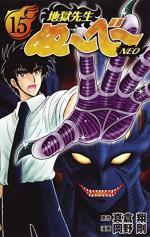 Jigoku Sensei Nube Neo # 15