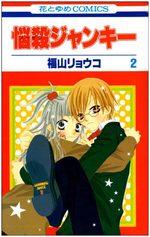 Nosatsu Junkie 2 Manga