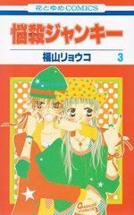 Nosatsu Junkie 3 Manga