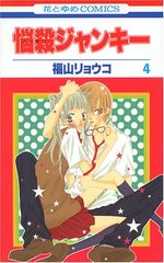 Nosatsu Junkie 4 Manga