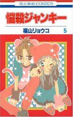 Nosatsu Junkie 5 Manga