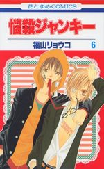 Nosatsu Junkie 6 Manga