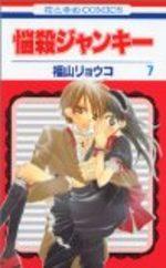 Nosatsu Junkie 7 Manga