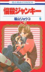Nosatsu Junkie 9 Manga