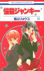Nosatsu Junkie 11 Manga