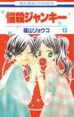 Nosatsu Junkie 13 Manga