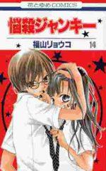 Nosatsu Junkie 14 Manga