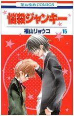 Nosatsu Junkie 15 Manga