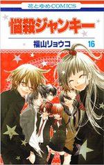 Nosatsu Junkie 16 Manga