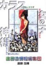 Nouvelles d'Hiroki Endo 1 Manga