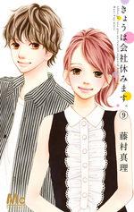 Kyô wa kaisha yasumimasu. # 9