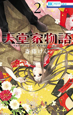 Tendou-ke Monogatari # 2