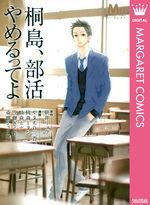 Kirishima, bukatsu yamerutte yo 1 Manga