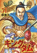 Kingdom 51 Manga
