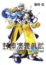 Hôshin engi gaiden ~ senkai dô sho ~ 1 Manga