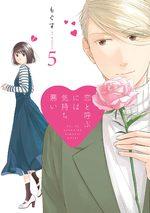 Koi to Yobu ni wa Kimochi Warui 5 Manga