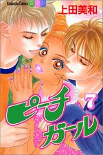Peach Girl 7 Manga