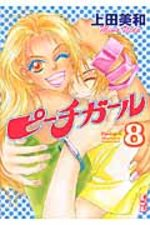 Peach Girl 8 Manga