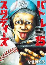 Battle Studies 15 Manga
