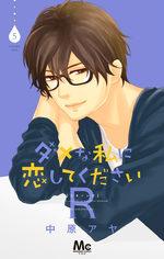 Dame na Watashi ni Koi shite kudasai R # 5